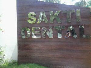 Sakti Dental Clinic